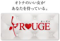 紅ROUGE