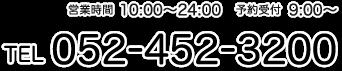 営業時間 10:00〜24:00 / 予約受付 9:00〜 / TEL:052-452-3200