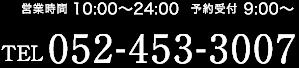 営業時間 10:00〜24:00 / 予約受付 9:00〜 / TEL:052-453-3007